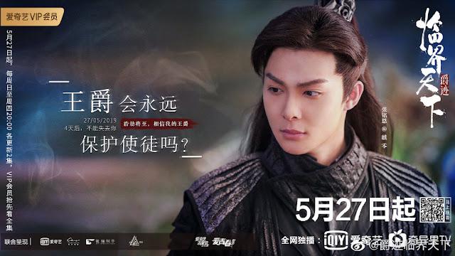 LORD Critical World cdrama Zhang Mingen