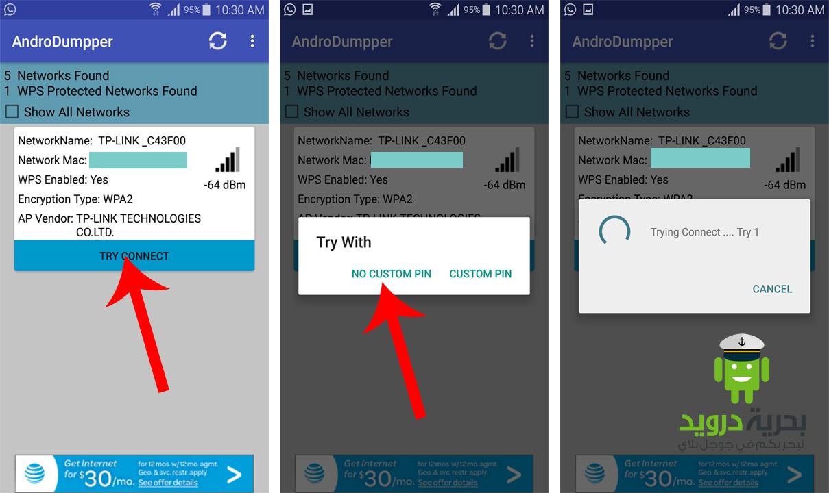 تطبيق لاختراق شبكات الوايفاي عبر ميزة (WPS) بدون روت | بحرية درويد