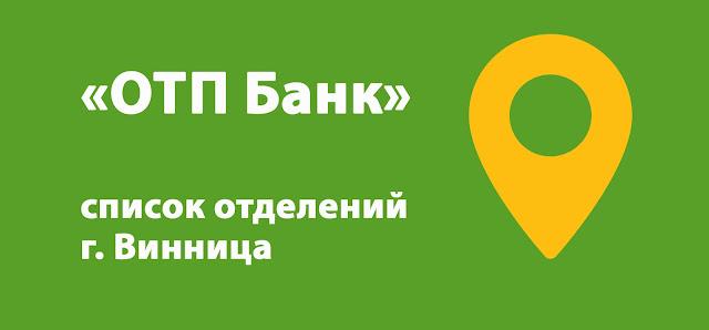ОТП Банк список отделений г. Винница, Украина