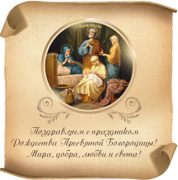 Богородичные посиделки
