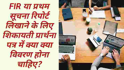 Police ko Application Kaise Likhe | police thana me application kaise likhe | police station me application in hindi | how to write Application for fir