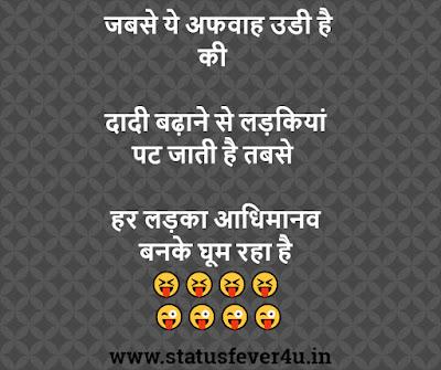 जबसे ये अफवाह उडी है funny status in hindi