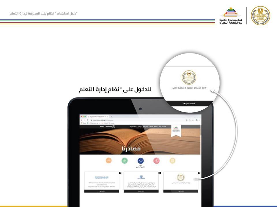 دليل استخدام بنك المعرفة المصري لطلاب الصف الأول الثانوي وكيف يحقق الطالب اكبر استفادة منه ؟ 8