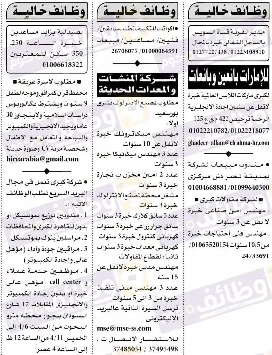 وظائف اهرام الجمعة اليوم 5-4-2019 على موقع وظائف دوت كوم