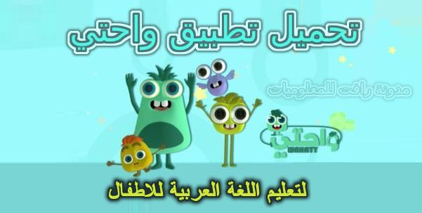 https://www.rftsite.com/2018/11/Application-of-Arabic-language-instruction.html
