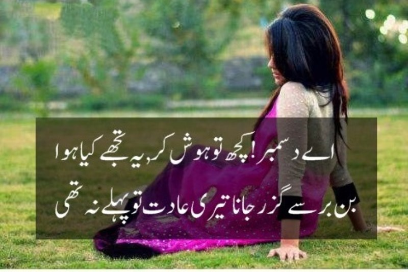 Sad December Urdu Poetry in 2 Lines | Best Urdu Poetry ...