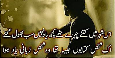 poetry in urdu,urdu romantic poetry images,
