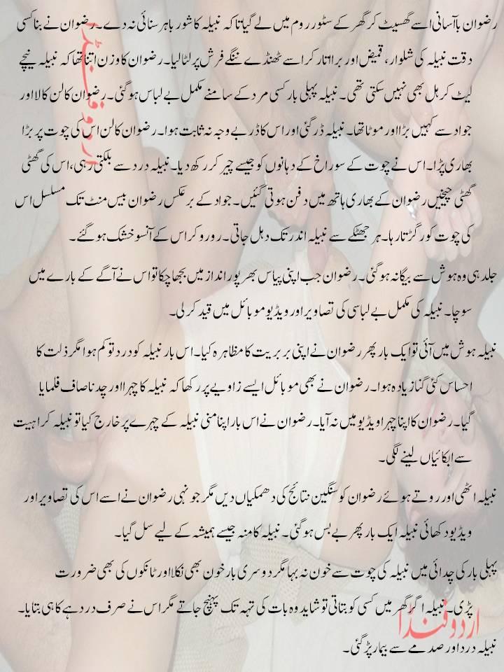 jabri maza urdu novel - Urdu adult sex stories