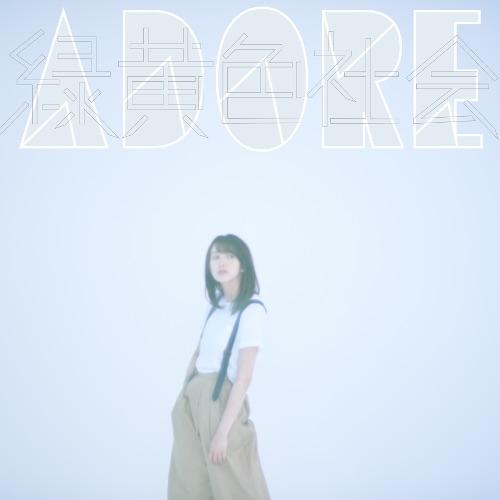 緑黄色社会 (Ryokuoushoku Shakai) - ADORE [FLAC + MP3 320 / CD]