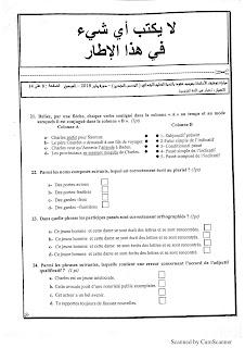 امتحان اللغة الفرنسية التعليم الابتدائي دورة يناير 2018