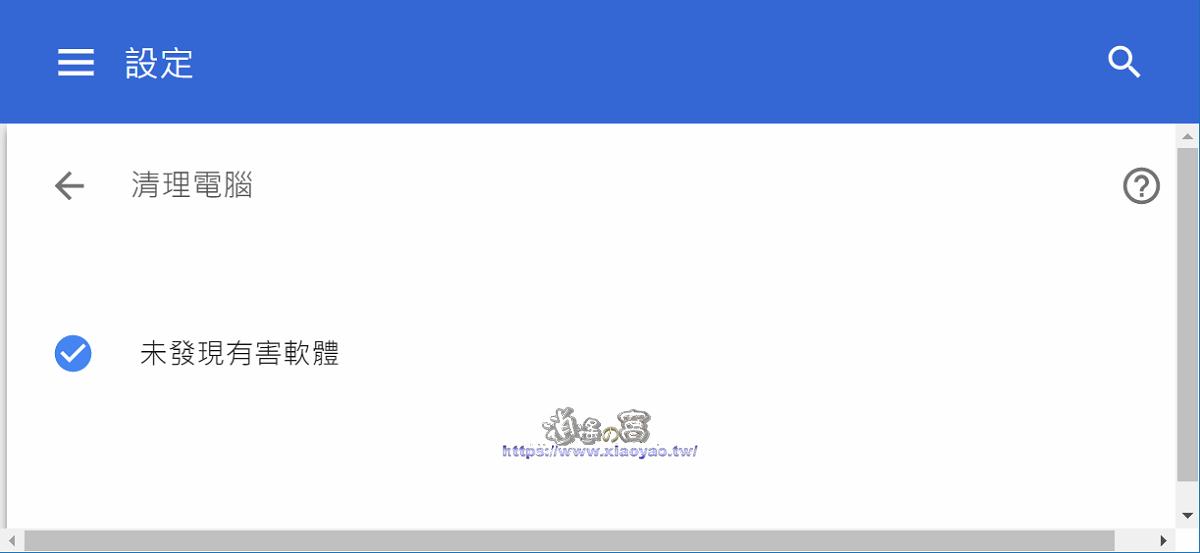 使用 Chrome 清理電腦,杜絕垃圾廣告