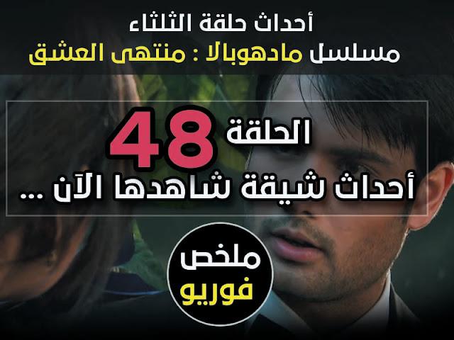 احداث و ملخص حلقة اليوم الثلثاء الحلقة 48 من مسلسل مادهوبالا منتهى العشق
