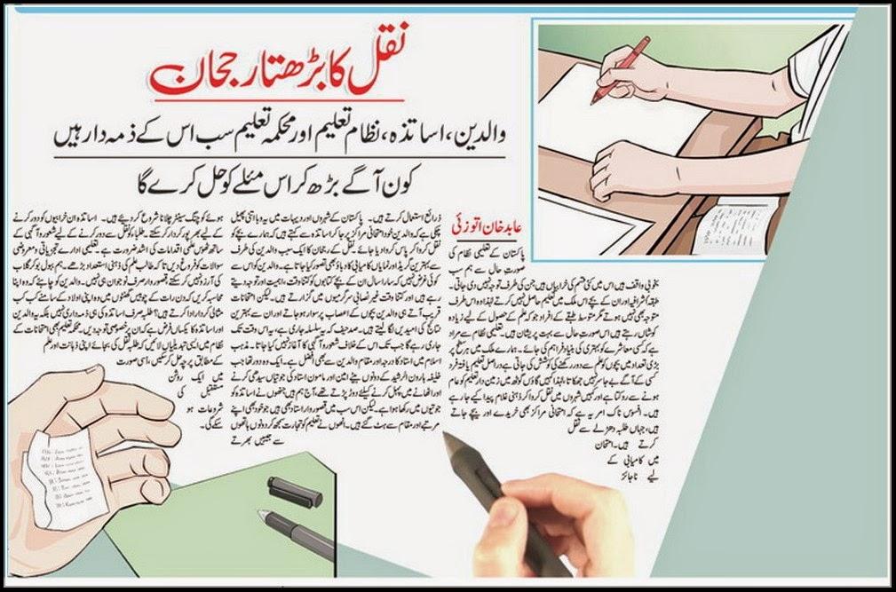 Naqal Ka Bharta Rujhan - Urdu Article | PAKISTAN Urdu Column