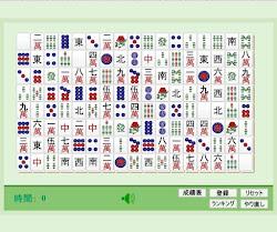 Play Mahjong 2-D Shisen-Sho
