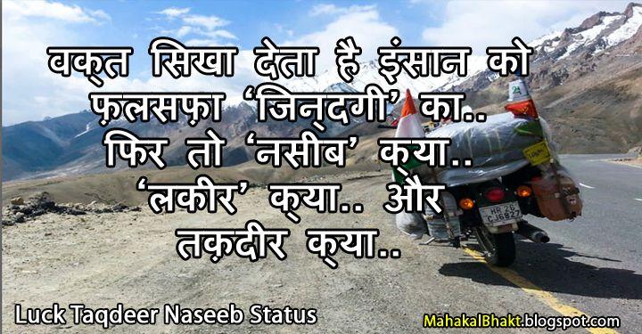 100+ Best Luck Taqdeer Naseeb Kismat Shayari Status Quotes