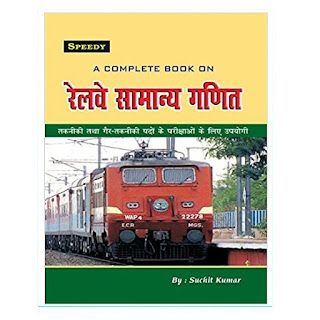 Speedy Railway Samanya Ganit by Suchit Kumar [Hindi Edition]