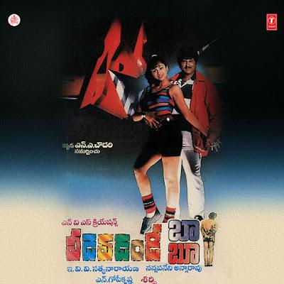 Veedevadandi babu 1997 telugu songs free mp3 download naa songs.