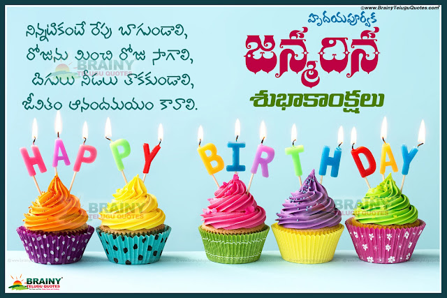 Latest Telugu Language Nice and cute Birthday Wallpapers with Nice Flowers, Good Flowers Birthday wishes with Nice Messages in Telugu Language, Cool Telugu Birthday sms for Lovers, Latest Birthday sms in Telugu language. Telugu Cute Birthday sms Images for WhatsApp.
