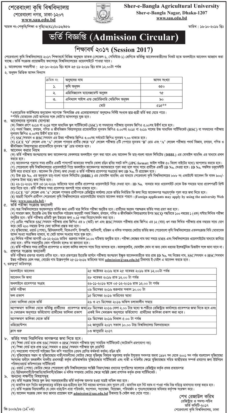 Sher-e-Bangla Agricultural University Admission Circular