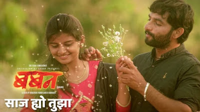 Saaj Hyo Tuza Song Lyrics - Movie Baban Marathi Song 2018