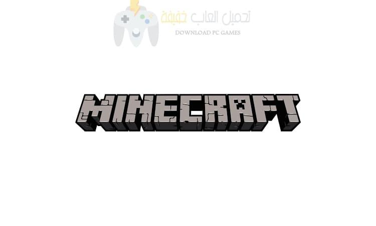 تحميل لعبة ماين كرافت Minecraft برابط مباشر
