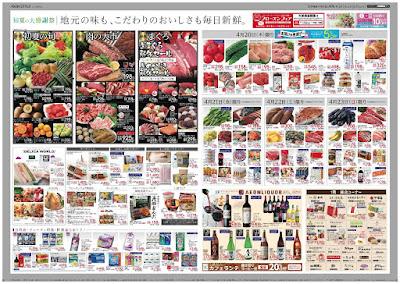 4/20〜4/23 初夏の大感謝祭