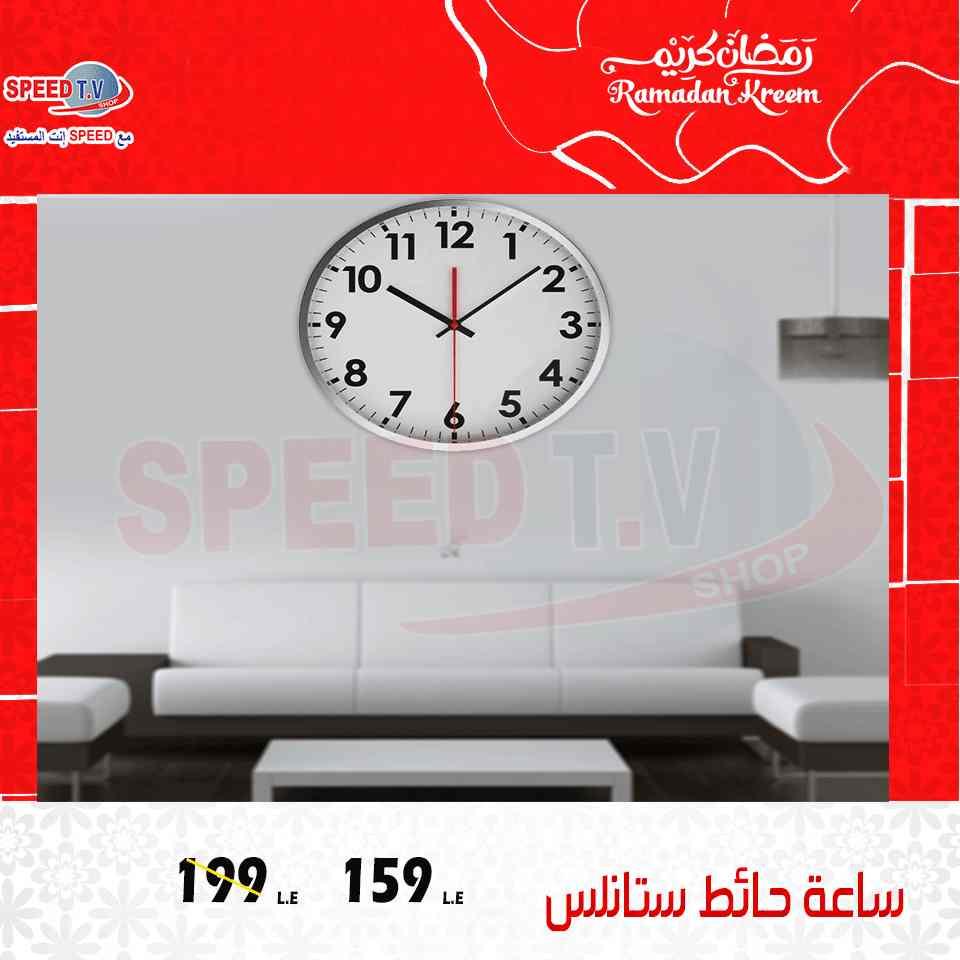 عروض سبيد تى فى Speed TV حتى الجمعة 1 يونيو 2018