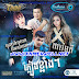 [Album] Town CD Vol 138 | Khmer Song 2018