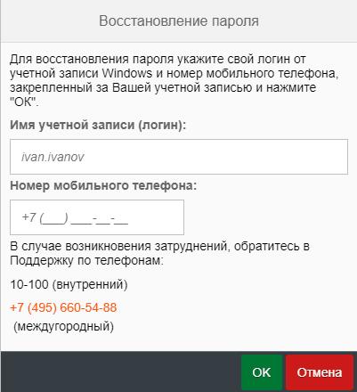Восстановление пароля на портале portal x5 hro ru