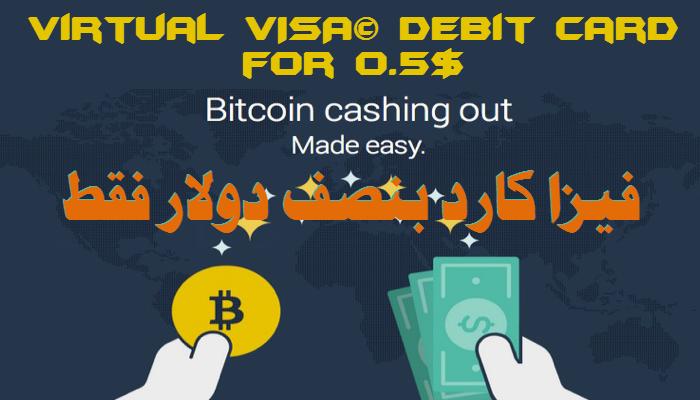 أحصل على فيزا كارد إفتراضية بنصف دولار فقط (VISA credit virtual $0.5 Only) رائعة جدا