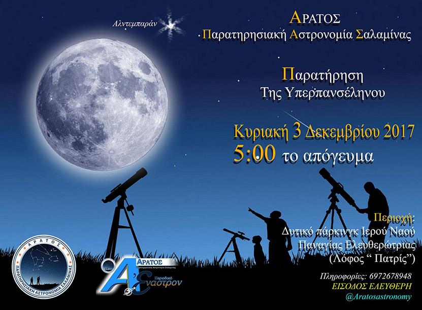 Το προξενιό αστρονομίας