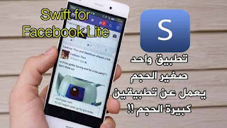 تحميل تطبيق Swift for Facebook Lite