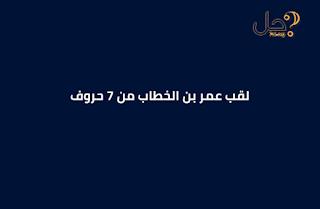 لقب عمر بن الخطاب من 7 حروف فطحل