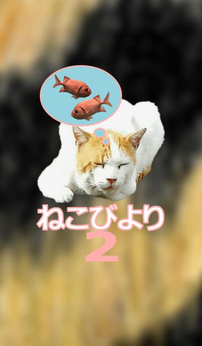 Full of stray cats Part2