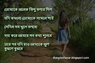 Bangla miss you quotes, Bangla miss you kobita, Bangla miss you sms, Miss you bangla pic, Bangla miss u sms gf