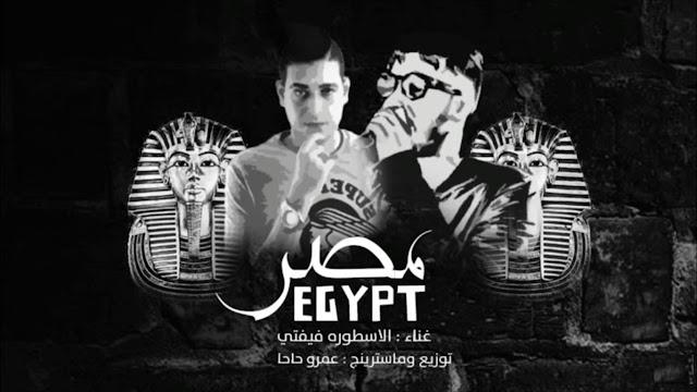 مهرجان مصر غناء الاسطوره ففتى