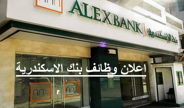 الاعلان الرسمى لوظائف بنك الأسكندرية Alex bank - التقديم الكترونى