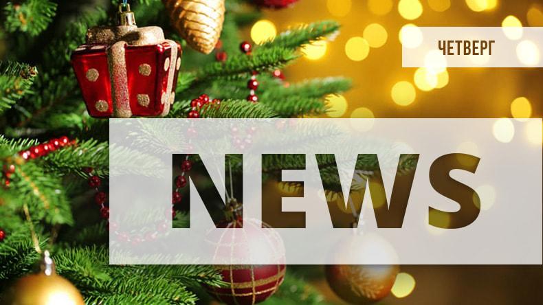 Новости от 12.12.19