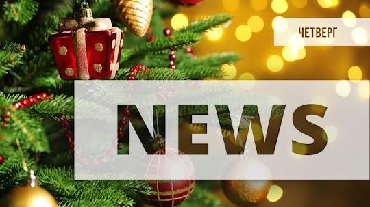 Новостной дайджест хайп-проектов за 12.12.19. Много обновлений!