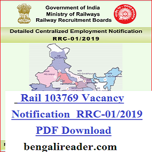 RRB Group D 2019 Notification RRC-01/2019 PDF Download (103769 Vacancy) 1