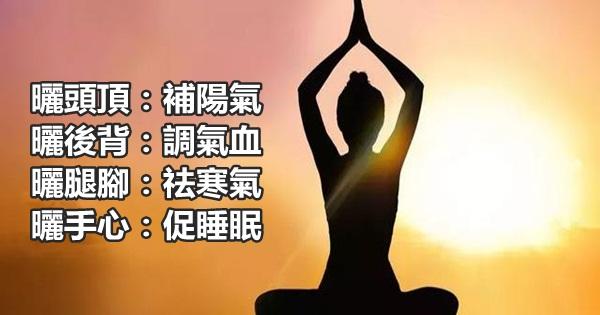 生命即是一團陽氣,養生與治病的關鍵就是養陽!(溫陽、扶陽、通陽)