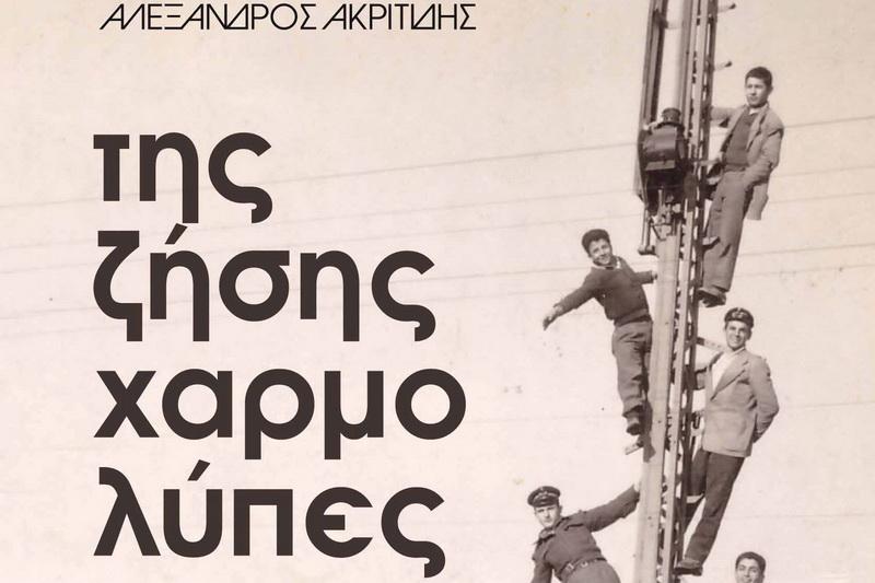 """Παρουσίαση στην Αλεξανδρούπολη του βιβλίου """"Της ζήσης χαρμολύπες"""""""