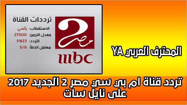تردد قناة ام بي سي مصر MBC 2 الجديد 2017 على نايل سات