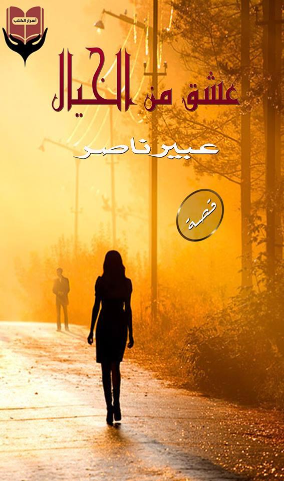 قصة عشق من الخيال Pdf ل عبير ناصر