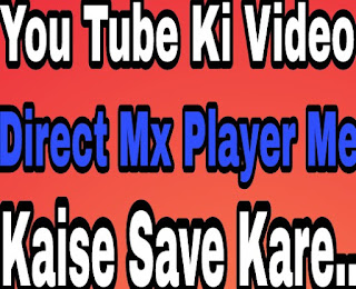 You Tube Ki Video Direct Mx Player Me Kaise Save Kare..