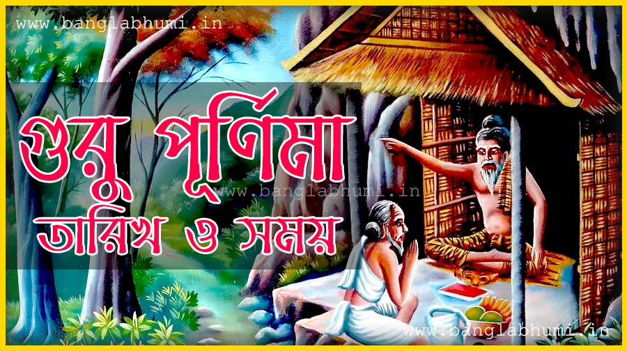2018 Guru Purnima Puja Date & Time in India, 2018 Bengali Calendar
