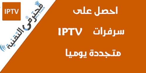 احصل على العديد من سيرفرات IPTV متجددة يوميا