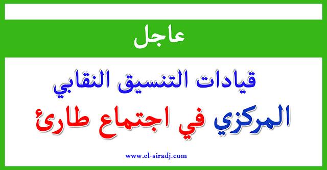 عاجل ...قيادات التنسيق النقابي المركزي في اجتماع طارئ يوم الخميس 19 ماي