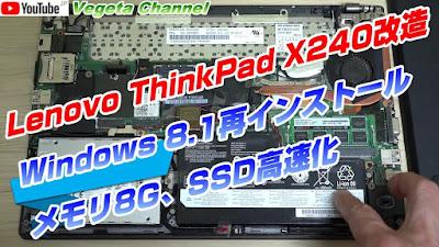 Lenovo ThinkPad X240改造 Windows 8.1再インストール、メモリ8G、SSD高速化