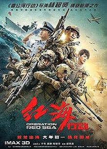 Operation Red Sea (2018) Chinese Full Movie Hindi Dubbed Blu-Ray 720p